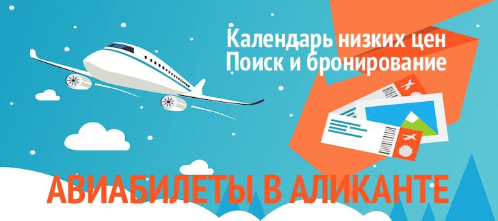 Купить авиабилет из москвы в омск